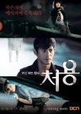 Чо Ён - Детектив, видящий призраков (сериал)