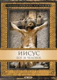 Иисус. Бог и человек (многосерийный)
