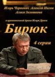 Бирюк (сериал)