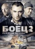 Боец 2: Рождение легенды (сериал)