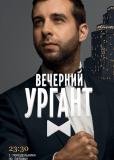 Вечерний Ургант (сериал)