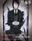 Темный дворецкий: Книга убийств (многосерийный)