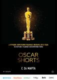 Оскар 2015. Короткий метр: Игровое кино