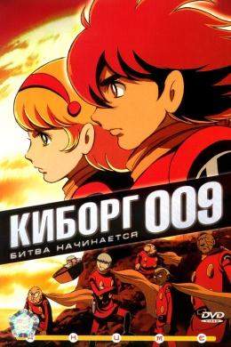 Киборг 009: третий сезон (сериал)