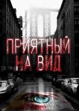 Приманка (сериал)
