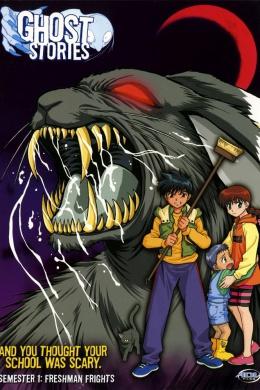 Школьные истории о привидениях (сериал)