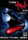 Космический крейсер Ямато: фильм шестой