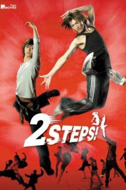 Два шага!