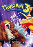Покемон: Повелитель кристальной башни