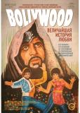 Болливуд: Величайшая история любви