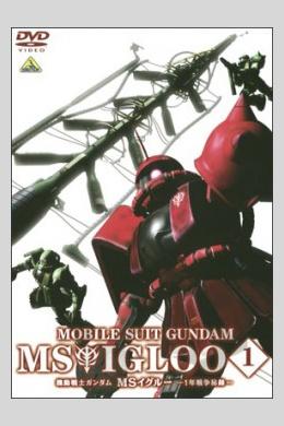 Мобильный воин ГАНДАМ: Скрытая Однолетняя война (многосерийный)