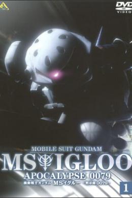 Мобильный воин ГАНДАМ: Апокалипсис 0079 (многосерийный)