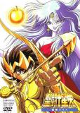Рыцари Зодиака: Легенда о Золотом Яблоке