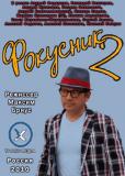 Фокусник 2