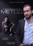Метод (сериал)