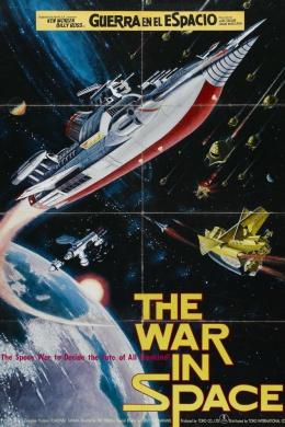 Война в космосе