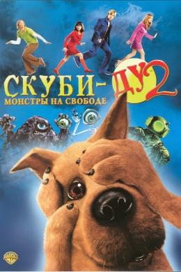 Скуби-Ду 2. Монстры на свободе