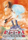 Макросс II OVA (многосерийный)