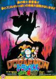 Дораэмон: Нобита и наездник на драконе