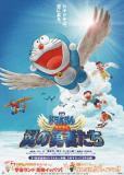 Дораэмон: Крылатые герои Нобиты