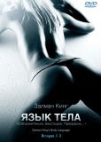 Язык тела (сериал)