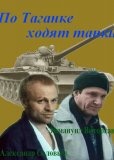 По Таганке ходят танки