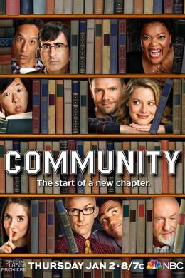 Сообщество (сериал)