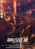 Яблочное зернышко 13 (сериал)