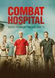 Военный госпиталь (сериал)