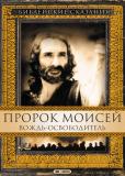 Пророк Моисей: вождь-освободитель (многосерийный)