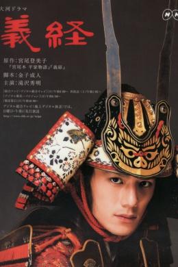 Ёсицунэ (сериал)