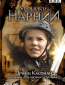 """Хроники Нарнии. Принц Каспиан и Плавание """"Рассветного Путника"""" (многосерийный)"""