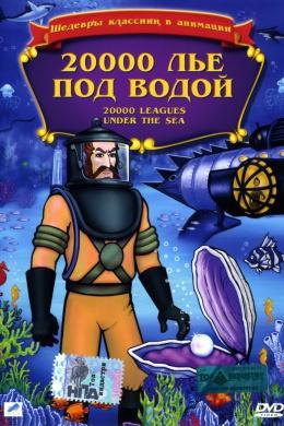 20,000 лье под водой