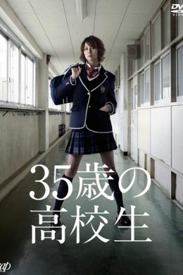 35-летняя школьница (сериал)