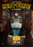 Принц Сибири (сериал)