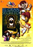 10 + 2: большой секрет