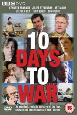 10 дней до войны