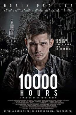 10000 часов
