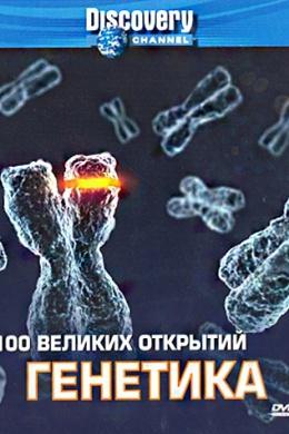 Discovery: 100 великих открытий (сериал)