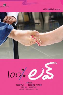 100% любовь