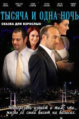 1001 ночь (сериал)