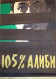 105% алиби