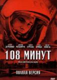 108 минус (многосерийный)