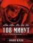 108 минут (многосерийный)