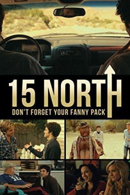 15 на север