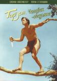 Тарзан повелитель обезьян