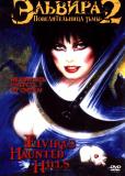 Эльвира: Повелительница тьмы 2
