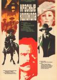 Красные колокола, фильм первый - Мексика в огне