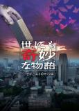 Yonimo kimyou na monogatari: 21 seiki 21 nenme no tokubetsu hen