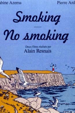 Курить/Не курить